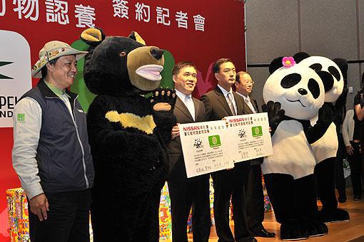 裕隆日产汽车15日与台北市立动物园签订「nissan绿