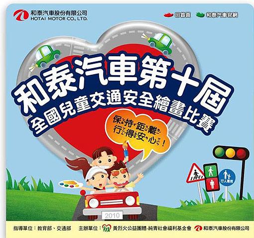 儿童交通安全绘画比赛