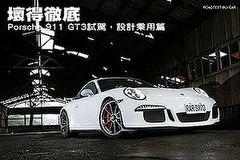 壞得徹底─Porsche 911 GT3試駕,設計乘用篇