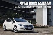 本田的綠色野望-Honda Insight Hybrid 1.3試駕,乘用篇