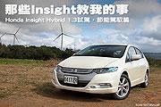 那些Insight教我的事-Honda Insight Hybrid 1.3試駕,節能駕馭篇