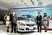 小幅升級,2012年式Subaru Legacy/Outback正式發表