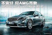 不安分 伺AMG而動──Mercedes-Benz C-Class全車系配備升級