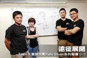 Team X挑戰Rally Sliven系列報導(一):遠征展開