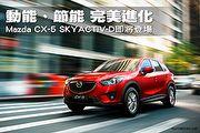 動能、節能 完美進化-Mazda CX-5 SKYACTIV-D即將登場