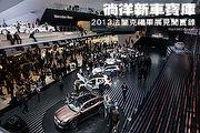 徜徉新車寶庫,2013法蘭克福車展見聞實錄