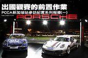 PCCA新加坡站參訪紀實系列報導(一):出國觀賽的前置作業
