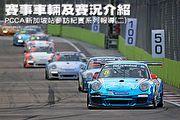 PCCA新加坡站參訪紀實系列報導(二):賽事車輛及賽況介紹
