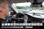主被動安全科技與防禦駕駛概念-2013 U-CAR汽車安全特輯─《前言篇》