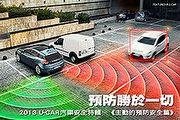 預防勝於一切-2013 U-CAR汽車安全特輯─《主動的預防安全篇》