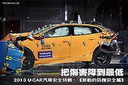 把傷害降到最低-2013 U-CAR汽車安全特輯─《被動的防護安全篇》