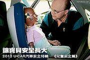 讓寶貝安全長大-2013 U-CAR汽車安全特輯─《兒童安全篇》