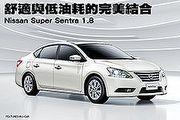 舒適與低油耗的完美結合─Nissan Super Sentra 1.8