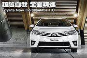 超越自我 全面精進-Toyota New Corolla Altis 1.8