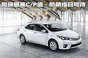 同級最高C/P值-Toyota New Corolla Altis 1.8