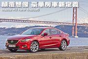 顛覆想像 豪華房車新定義-Mazda All New Mazda6