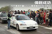 備戰成功─平民賽車計畫13-2:臺灣獨特的拉力規定