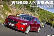 實踐對家人的安全承諾─Mazda All New Mazda6
