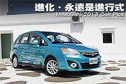 進化‧永遠是進行式-Mitsubishi 2013 Colt Plus