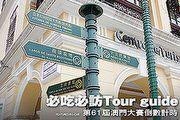 必吃必訪Tour guide,第61屆澳門大賽倒數計時