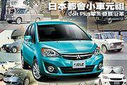 日本都會小車元祖-Colt Plus車系發展沿革