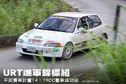 URT進軍錦標組─平民賽車計畫14:TRCC臺東成功站