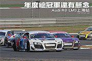 年度總冠軍還有懸念!─Audi R8 LMS上海站