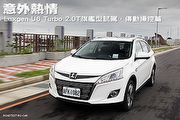意外熱情─Luxgen U6 Turbo 2.0T試駕,操控篇