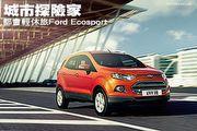 城市探險家-都會輕休旅Ford Ecosport