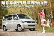 VW Multivan舒適大空間─陪你樂遊日月潭湖光山色
