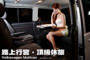 路上行宮,頂級休旅─Volkswagen Multivan
