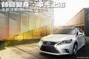帥勁變身,率先上市-全新改款Lexus CT 200h