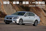 操控、豪華、節能,一次到位-Lexus GS 300h