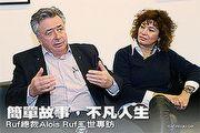 簡單故事,不凡人生─Ruf總裁Alois Ruf二世專訪