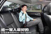 給一家人最好的─王岳忠與他的Nissan New Sentra