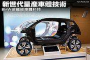 新世代量產車體技術─BMW碳纖維車體科技