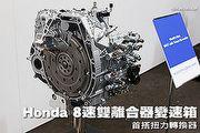 首搭扭力轉換器─Honda 8速雙離合器變速箱