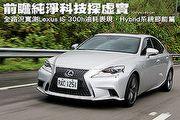前瞻純淨科技─實測Lexus IS300h油耗表現,Hybrid系統節能篇