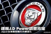 連獲J.D. Power調查肯定-Jaguar台灣售服體系持續進化