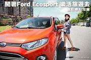 開著Ford Ecosport 樂活旅遊去─重點景點推薦