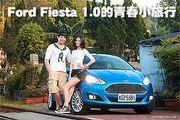 Ford Fiesta 1.0的青春小旅行