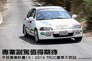 專業副駕值得期待─平民賽車計畫15:2014 TRCC臺東大武站