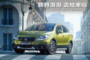 跨界浪潮 震撼車壇-Suzuki SX4 Crossover