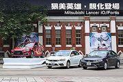 狠美英雄,靚化登場-Mitsubishi Lancer iO/Fortis