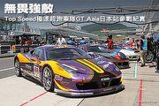 無畏強敵─Top Speed極速超跑GT Asia日本參戰紀實
