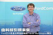 由科技引領未來─Ford亞太區產品開發副總裁Trevor Worthington專訪