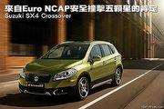 來自Euro NCAP五顆星的肯定-Suzuki SX4 Crossover