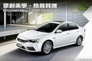 原創美學,捨我其誰-Mitsubishi New Lancer Fortis 1.8