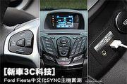 [新車3C科技] Ford Fiesta中文化SYNC主機實測