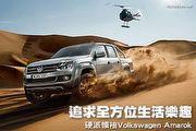 追求多方生活樂趣-硬派領袖Volkswagen Amarok